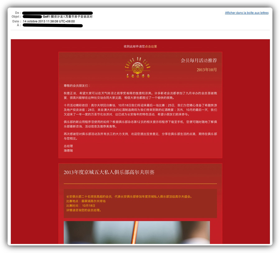 campaign-emailing-private-club-china