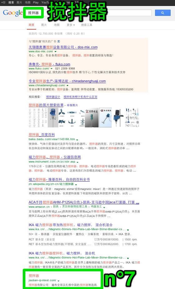 search-firstpage-google-chinese